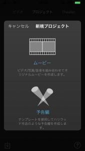 iMovie Add Project