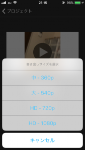 Configurações de exportação do iMovie